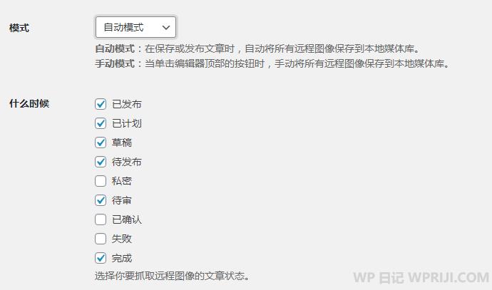 WordPress自动保存远程图片插件 QQWorld收藏家