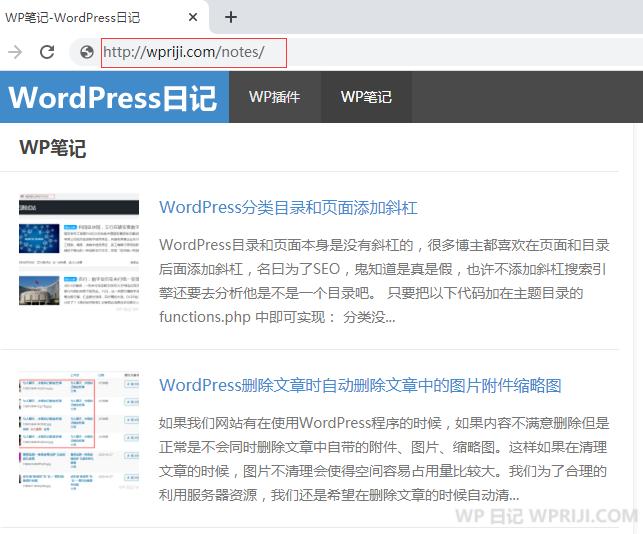 WordPress分类目录和页面添加斜杠