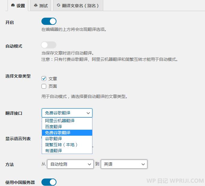 WordPress文章和标签自动转换成英文或拼音插件 QQWorld收藏家