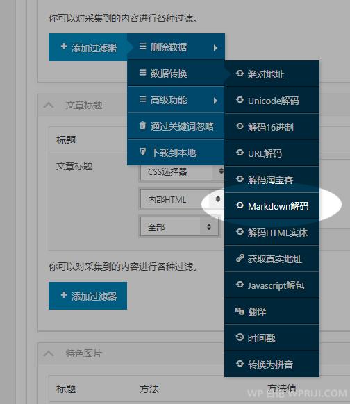 WordPress采集Markdown内容加密类网站
