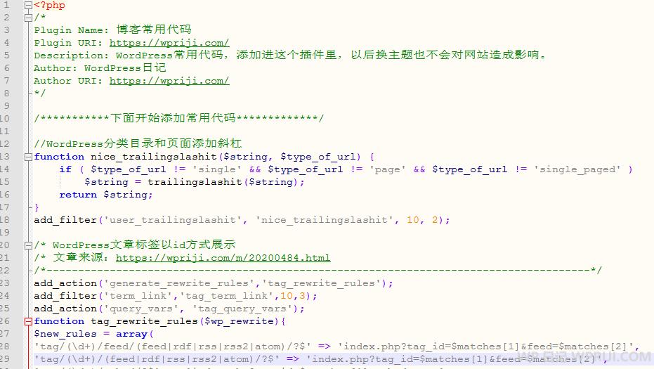 WordPress制作插件添加常用代码