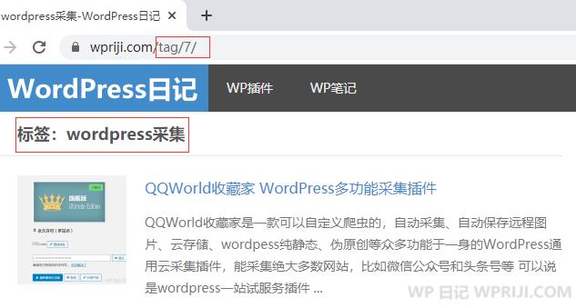 WordPress文章TAG标签用id显示