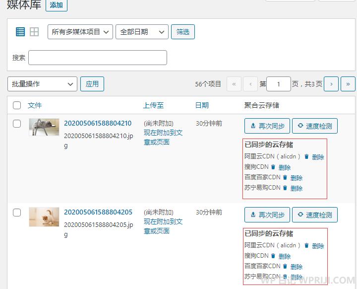 WordPress同时使用多家免费图床插件 QQWorld收藏家