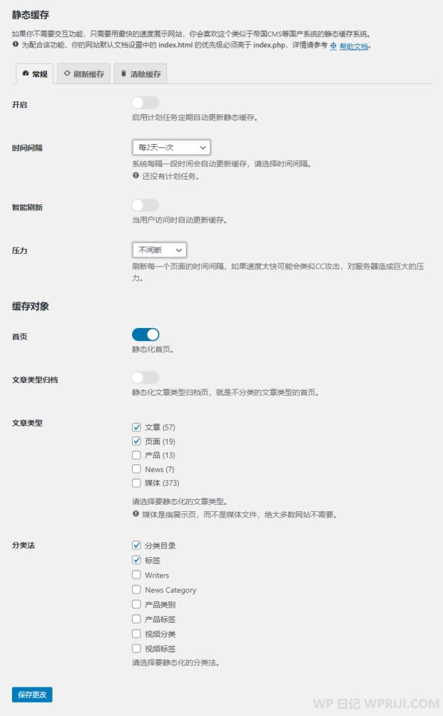 WordPress纯静态HTML缓存插件 QQWorld收藏家