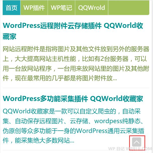 用代码给WordPress添加返回顶部按钮