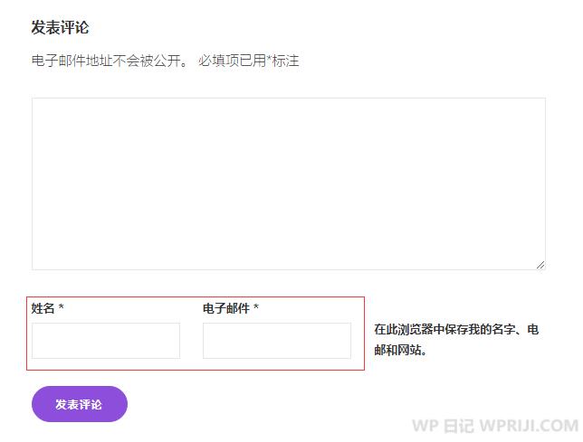 删除WordPress评论中的网站URL选项