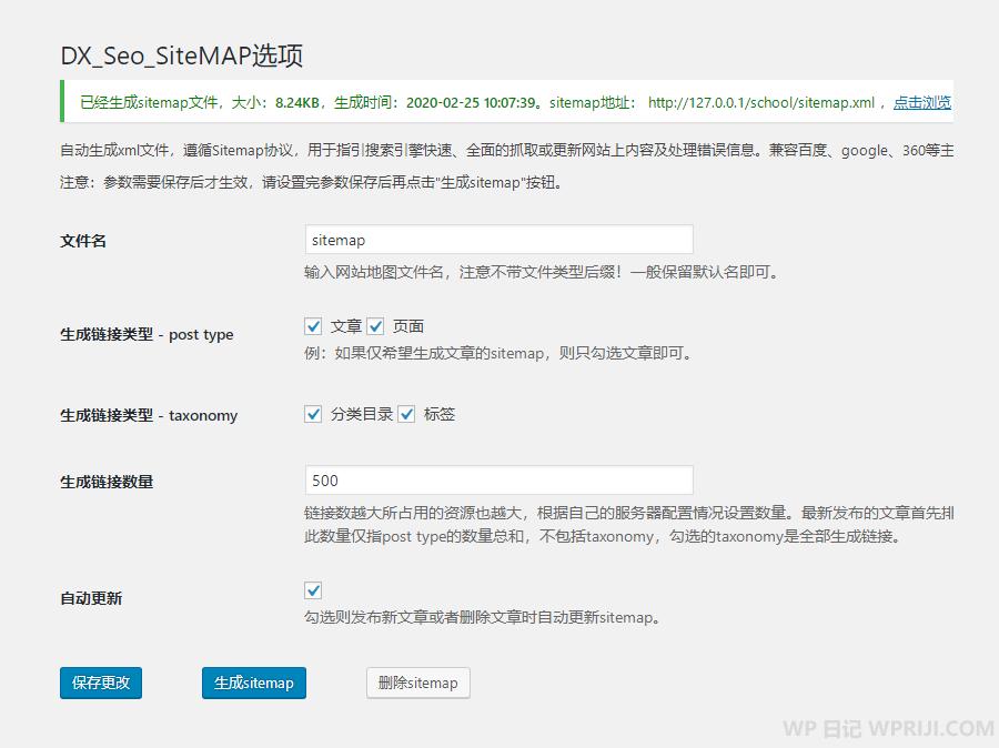 WordPress网站地图插件SiteMAP