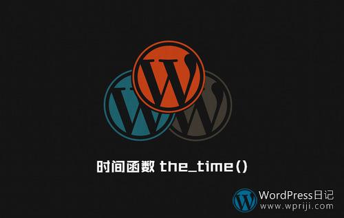 WordPress 时间日期函数(最完整最正确版)