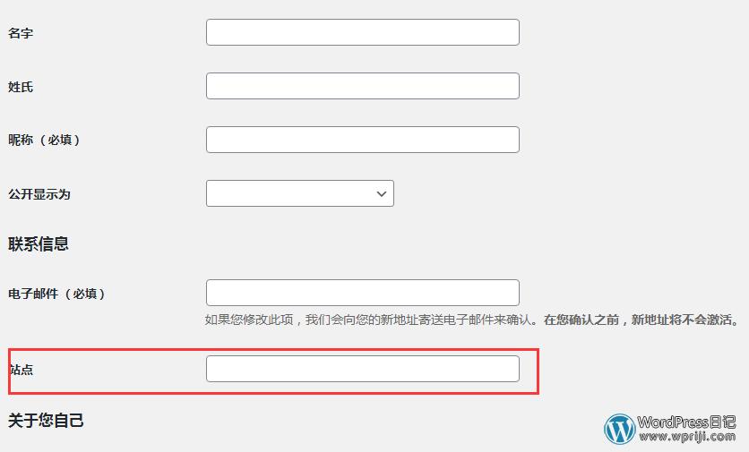 WordPress隐藏后台个人资料中的站点选项