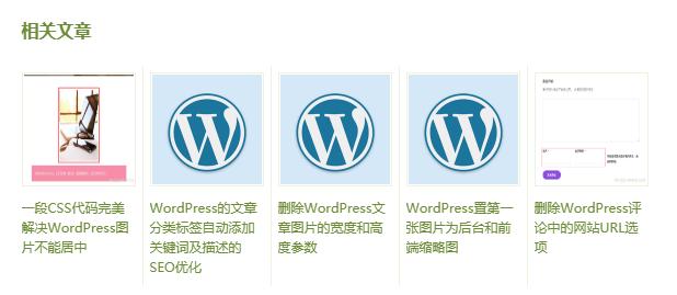 WPJAM Basic扩展相关文章缩略图添加后缀设定尺寸